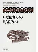 日本の町並み調査報告書集成 復刻 21 中部地方の町並み 6
