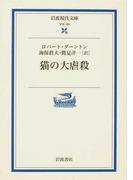 猫の大虐殺 (岩波現代文庫 学術)(岩波現代文庫)