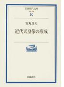 近代天皇像の形成 (岩波現代文庫 学術)(岩波現代文庫)