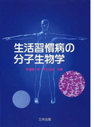 生活習慣病の分子生物学
