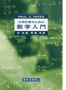 化学計算のための数学入門