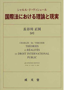 国際法における理論と現実