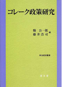 コレーク政策研究 (政治経済叢書)