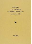 ニシンの近代史 北海道漁業と日本資本主義 (近代史研究叢書)