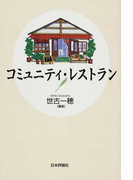 コミュニティ・レストラン