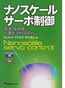 ナノスケールサーボ制御 高速・高精度に位置を決める技術