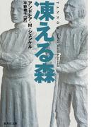 凍える森 (集英社文庫)(集英社文庫)