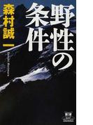野性の条件 (カドカワ・エンタテインメント)