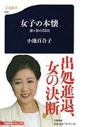 女子の本懐 市ケ谷の55日 (文春新書)(文春新書)