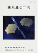 衛星通信年報 平成19年版