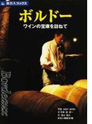 ボルドー ワインの宝庫を訪ねて 第4版 (旅名人ブックス)