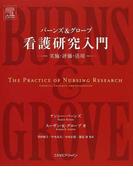 バーンズ&グローブ看護研究入門 実施・評価・活用