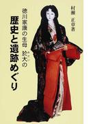徳川家康の生母於大の歴史と遺跡めぐり