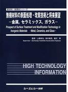 無機材料の表面処理・改質技術と将来展望 金属,セラミックス,ガラス (新材料・新素材シリーズ)