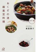 おくぞの流超速豆料理 カラー版 (講談社+α文庫)(講談社+α文庫)
