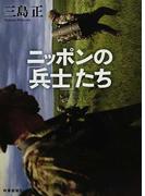 ニッポンの「兵士」たち