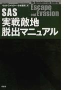 SAS実戦敵地脱出マニュアル