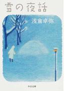 雪の夜話 (中公文庫)(中公文庫)