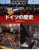 図説ドイツの歴史 (ふくろうの本)
