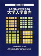 私費外国人留学生のための大学入学案内 2008年度版
