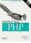 プログラミングPHP