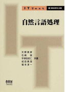 自然言語処理 (IT Text)