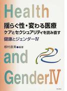 揺らぐ性・変わる医療 ケアとセクシュアリティを読み直す (健康とジェンダー)