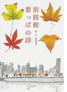 街路樹葉っぱの詩