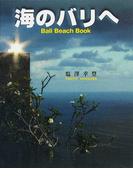 海のバリへ Bali Beach Book