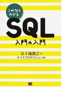 これならわかるSQL入門の入門