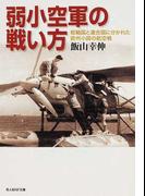 弱小空軍の戦い方 枢軸国と連合国に分かれた欧州小国の航空戦 (光人社NF文庫)(光人社NF文庫)