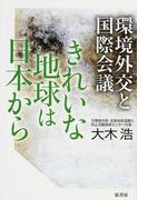 きれいな地球は日本から 環境外交と国際会議