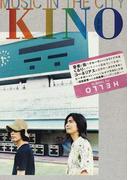 KINO VOL.06 音楽と街 世界中へ音楽の旅におでかけしようよ