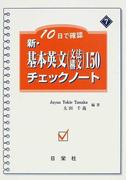 新・基本英文〈文法・構文〉150チェックノート 10日で確認