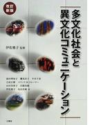 多文化社会と異文化コミュニケーション 改訂新版