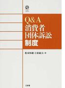 Q&A消費者団体訴訟制度 (Sanseido Law Capsule)