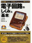 電子回路の「しくみ」と「基本」 電子回路シミュレータTINA7(日本語・Book版Ⅱ)で見てわかる