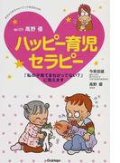 with高野優ハッピー育児セラピー 「私の子育てまちがってない?」に答えます (おはよう赤ちゃんハミング育児BOOK)