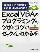 Excel VBAのプログラミングのツボとコツがゼッタイにわかる本 正 (最初からそう教えてくれればいいのに!)