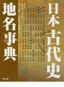 日本古代史地名事典
