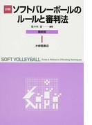詳解ソフトバレーボールのルールと審判法 2007最新版