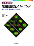 生細胞蛍光イメージング 講義と実習 阪大・北大顕微鏡コースブック