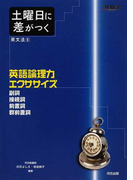 土曜日に差がつく英文法 5 英語論理力エクササイズ (河合塾SERIES)