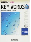 歯科国試必修KEY WORDS TOPICS 2008 必修・公衆衛生・社会歯科