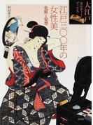 江戸三〇〇年の女性美 化粧と髪型 (大江戸カルチャーブックス)