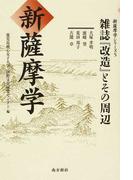 新薩摩学 雑誌『改造』とその周辺 (新薩摩学シリーズ)