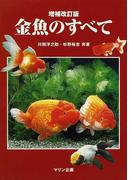 金魚のすべて 増補改訂版