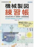 機械製図練習帳 設計製図の現場感覚で学ぶ実戦的ワークブック (実践基礎製図)