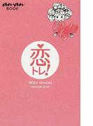 恋トレ! (an・an BOOK)