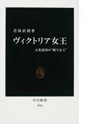 """ヴィクトリア女王 大英帝国の""""戦う女王"""" (中公新書)(中公新書)"""